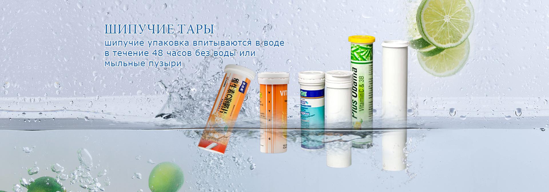Шипучая Упаковка