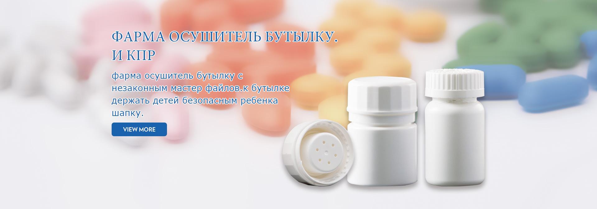 Бутылка фармацевтики и CRC