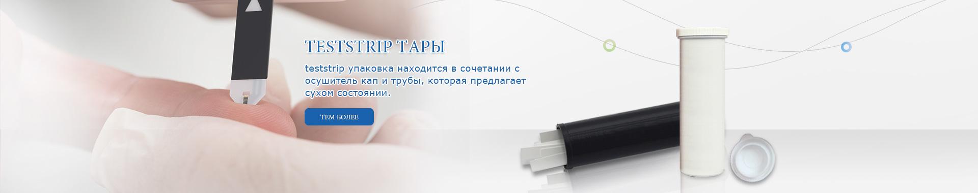 Упаковка тесты бумаги