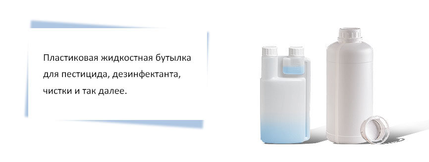 ПЭВП бутылка жидкости